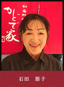 石田 朋子