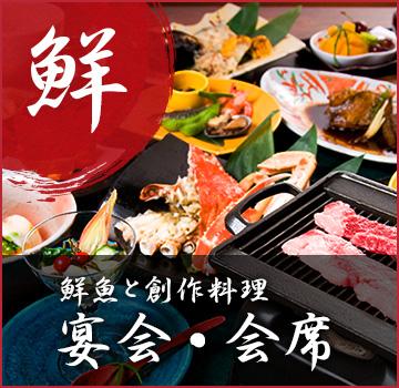 鮮魚と創作料理 宴会・会席