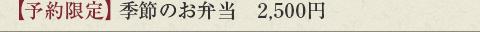 【予約限定】季節のお弁当 2,500円